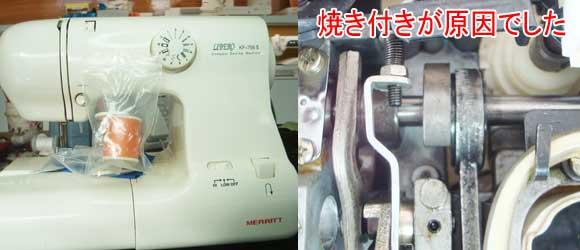 シンガーミシン修理 リベロKF756