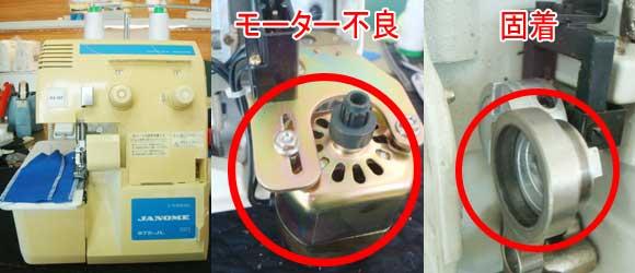 ジャノメミシン修理 872−JL