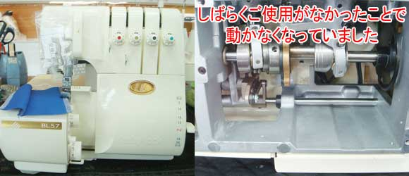 JUKIミシン修理 BL57