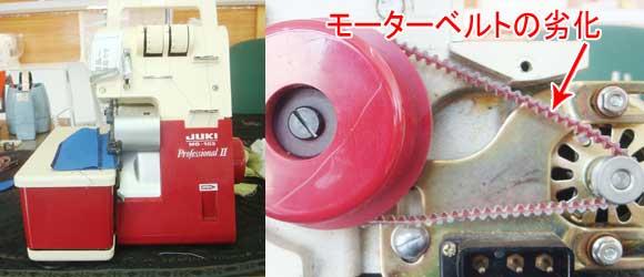 JUKIミシン修理 MO102S