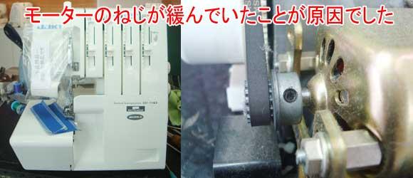 JUKIミシン修理 114D