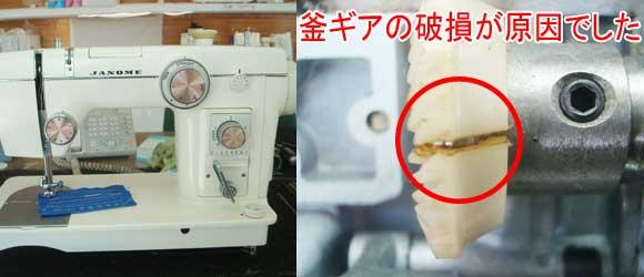 ジャノメミシン修理 トピア802