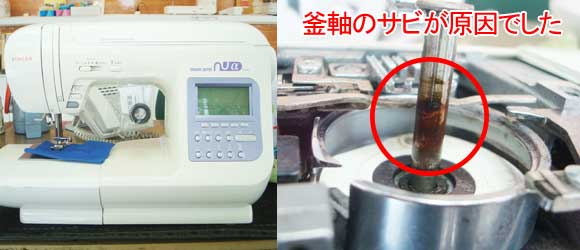 シンガーミシン修理 SC300