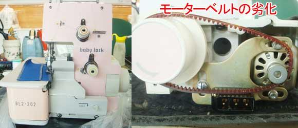 ジューキミシン(ベビーロック)修理 BL2−202