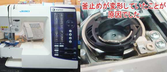 JUKIミシン修理 HZL-K30