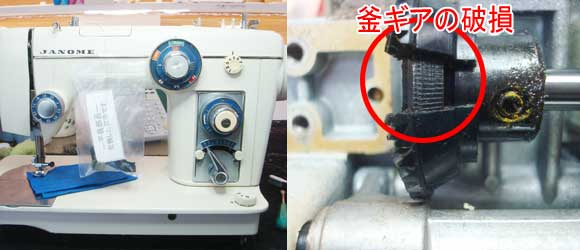 ジャノメミシン修理 トピア801