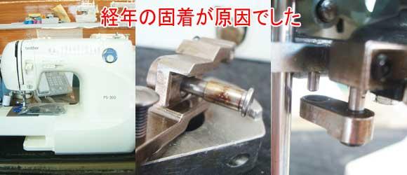 ブラザーミシン修理 PS300