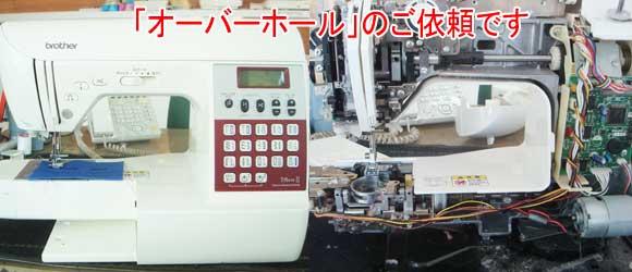 ブラザーミシン修理 CPS72