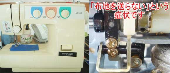 ブラザーミシン修理 VX40