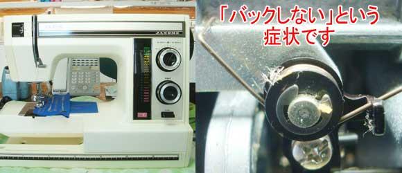 ジャノメミシン修理 エクセル18 632型