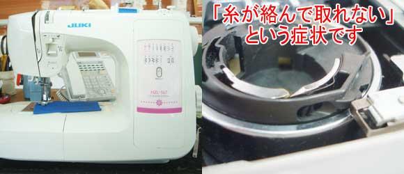 JUKIミシン修理 HZL-665