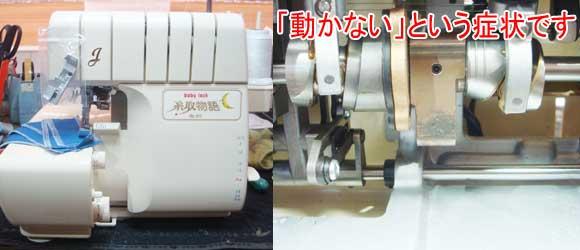 ジューキミシン(ベビーロック)修理 糸取り物語BL65