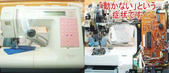 ブラザーミシン修理 テンディー7000 B−893