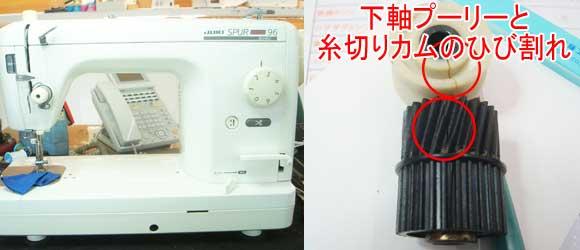 JUKIミシン修理 TL96DX