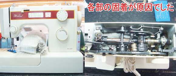 高島屋ミシン修理 ハイランドTF200
