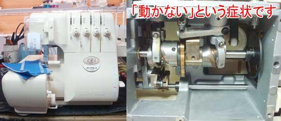 ジューキミシン(ベビーロック)修理 BUNKA5700