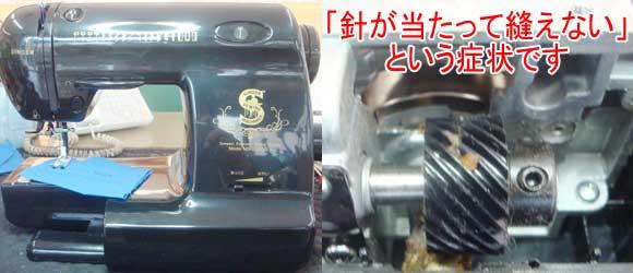 シンガーミシン修理 MS2200DX