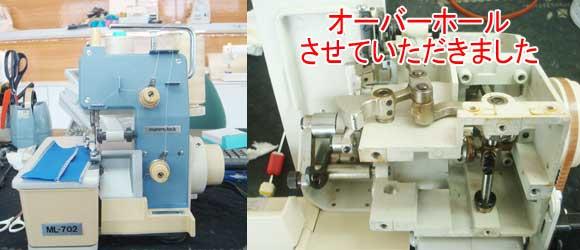 マミーロック修理 ML−702