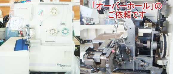 ジャノメミシン修理 MYLOCK 213D