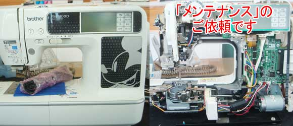 ブラザーミシン修理 FM1300D EMV8301