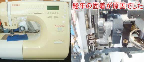 シンガーミシン修理 9780アプリコット
