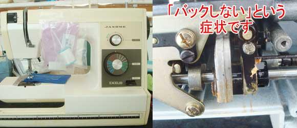 ジャノメミシン修理 エクセル10