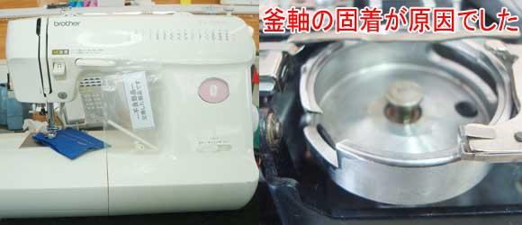 ブラザーミシン修理 FX2000 B−694
