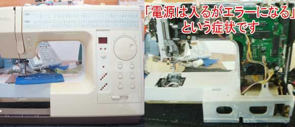 シンガーミシン修理 5800DX