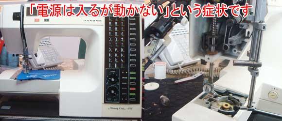 ジャノメミシン修理 メモリークラフト6000
