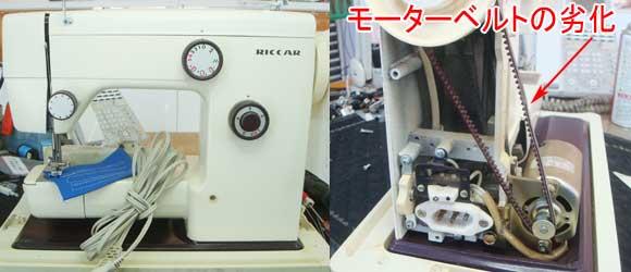 リッカーミシン修理 R202