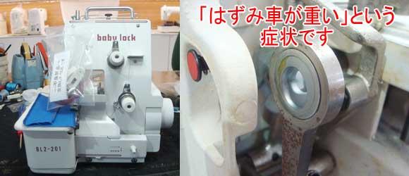 ジューキミシン(ベビーロック)修理 BL2−201