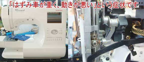 シンガーミシン修理 9700DX