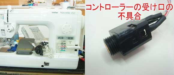 ブラザーミシン修理 TA637 ヌーベル450