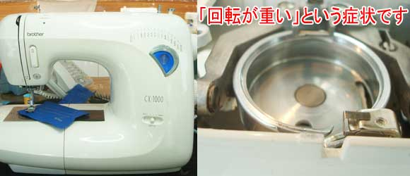ブラザーミシン修理 CX1000 B591