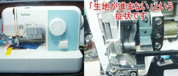 ブラザーミシン修理 EL117 A31BL