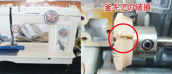 ジャノメミシン修理 トピアエース802