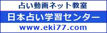 日本占い動画学習センター