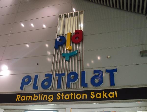 南海堺駅直結・プラットプラット