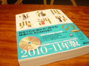 世界の名酒事典2010