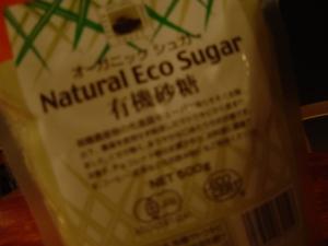 サトウキビの砂糖