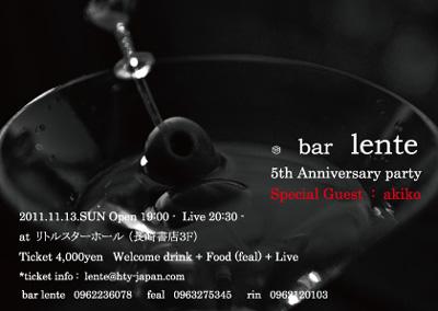 bar lente 5周年イベント