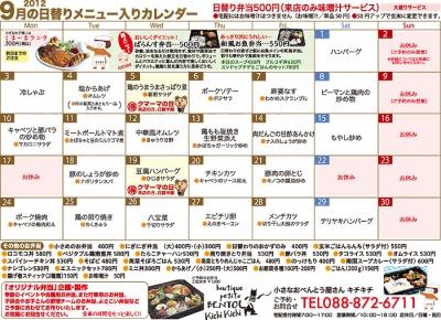 9月の日替わりメニューカレンダー