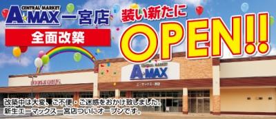 A☆MAX一宮店