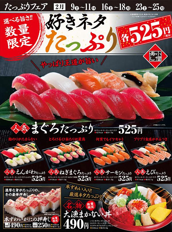 寿し メニュー 小僧 テイクアウト寿司の老舗「小僧寿し」と「スシロー」を食べ比べてみた