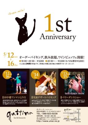 gattina1周年イベント