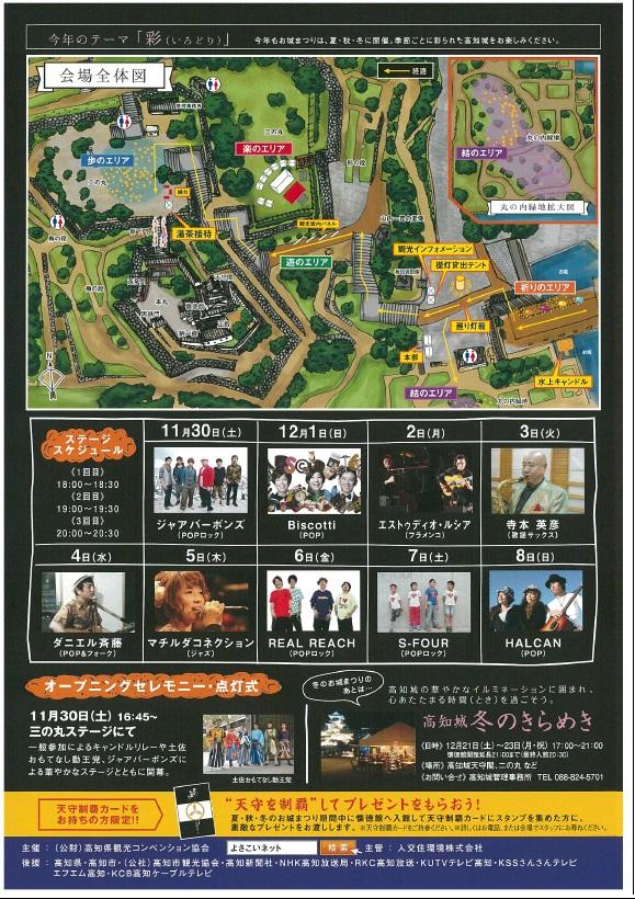 2冬のお城まつり2013-0.jpg