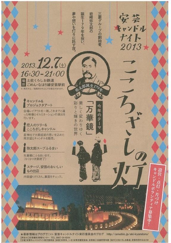 安芸キャンドルナイト2013-01.jpg