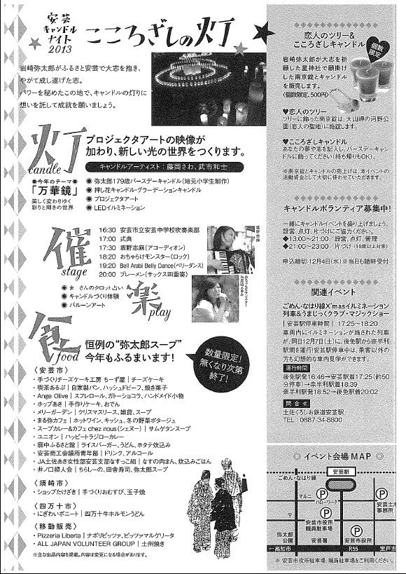 安芸キャンドルナイト2013-02.jpg