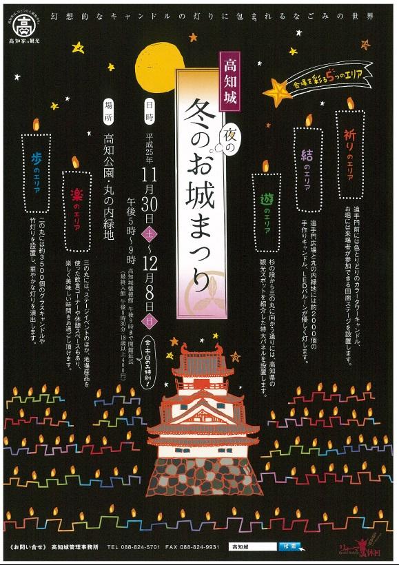 冬のお城まつり2013-01.jpg