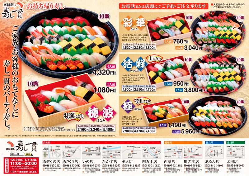 一貫 高須 寿司